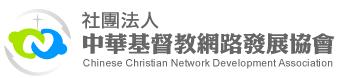 社團法人中華基督教網路發展協會