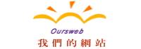 OursWeb 我們的網站