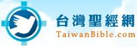 台灣聖經網