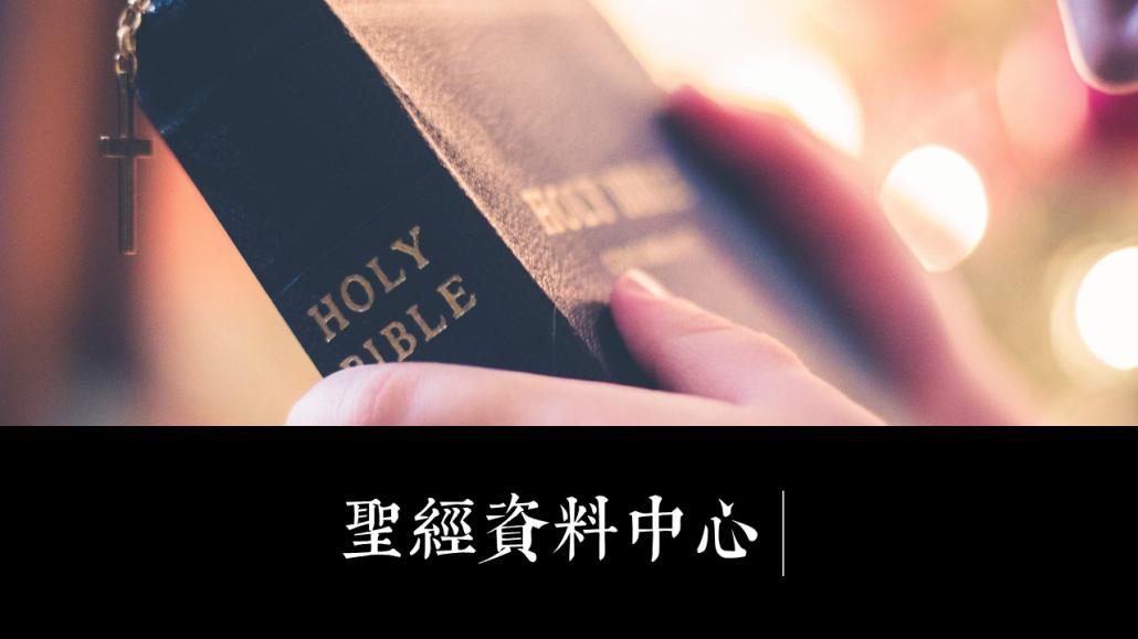 聖經資料中心