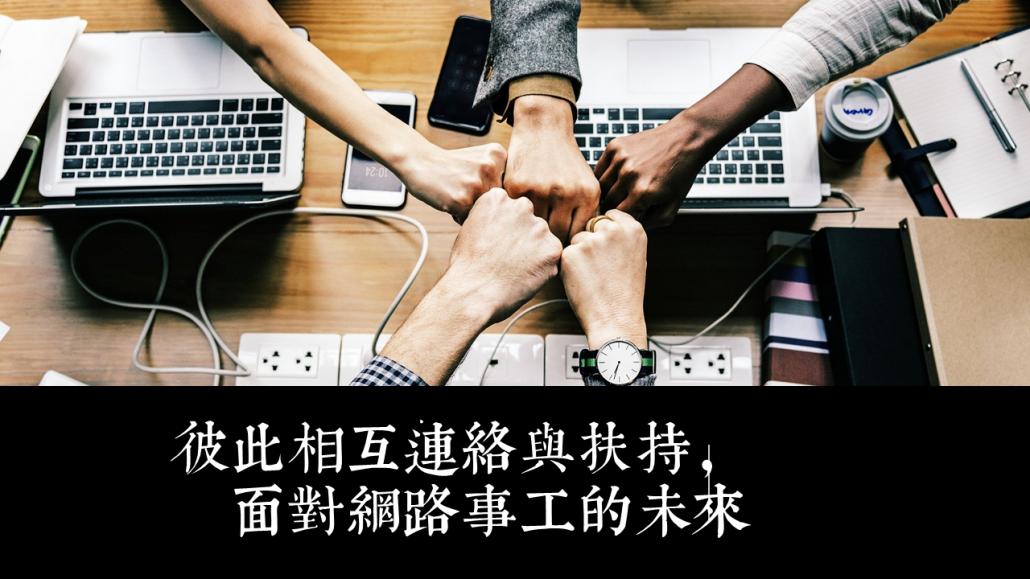 彼此相互連絡與扶持,面對網路事工的未來
