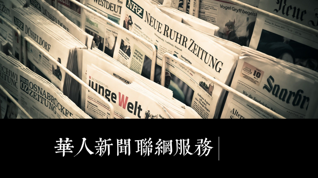 華人新聞聯網服務