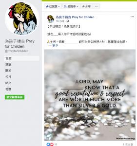 Facebook 粉絲專頁