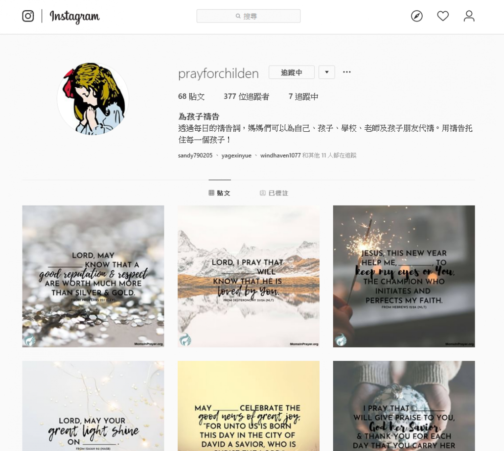 Instagram 為孩子禱告