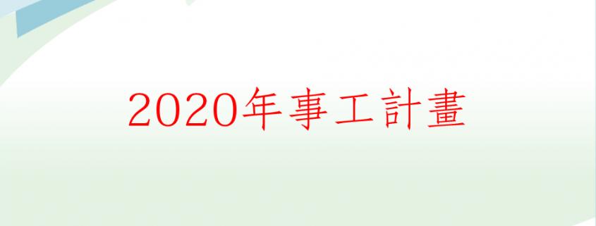2020年事工計畫