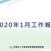 2020年1月工作報告