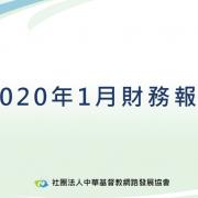 2020年1月財務報告