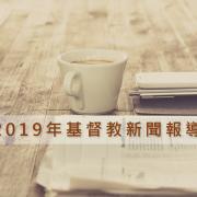 2019年基督教新聞報導