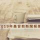 2019年基督教新闻报导
