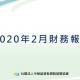 2020年2月財務報告