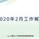 2020年2月工作報告