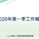 2020年第一季工作報告