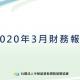 2020年3月財務報告