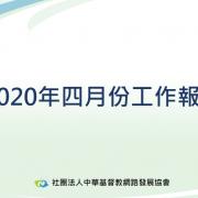 2020年四月份工作報告