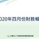 2020年4月財務報告