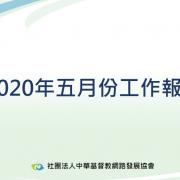 2020年5月工作報告