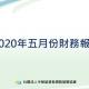 2020年5月財務報告