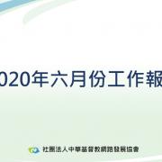 2020年6月工作報告