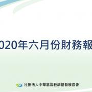 2020年6月財務報告