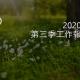 2020年第三季工作報告