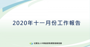 2020年十一月份工作報告