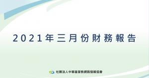 2021年三月財務報告