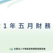 2021年五月財務報告