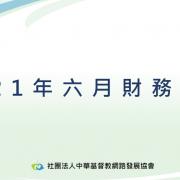 2021年六月財務報告